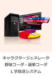 キャラクタージェネレータ L字放送