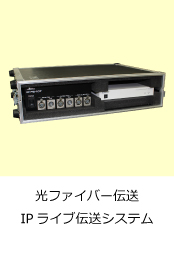 光ファイバー伝送システム