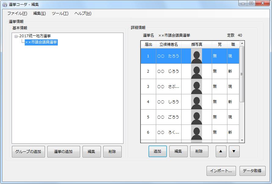 GUI画面_編集