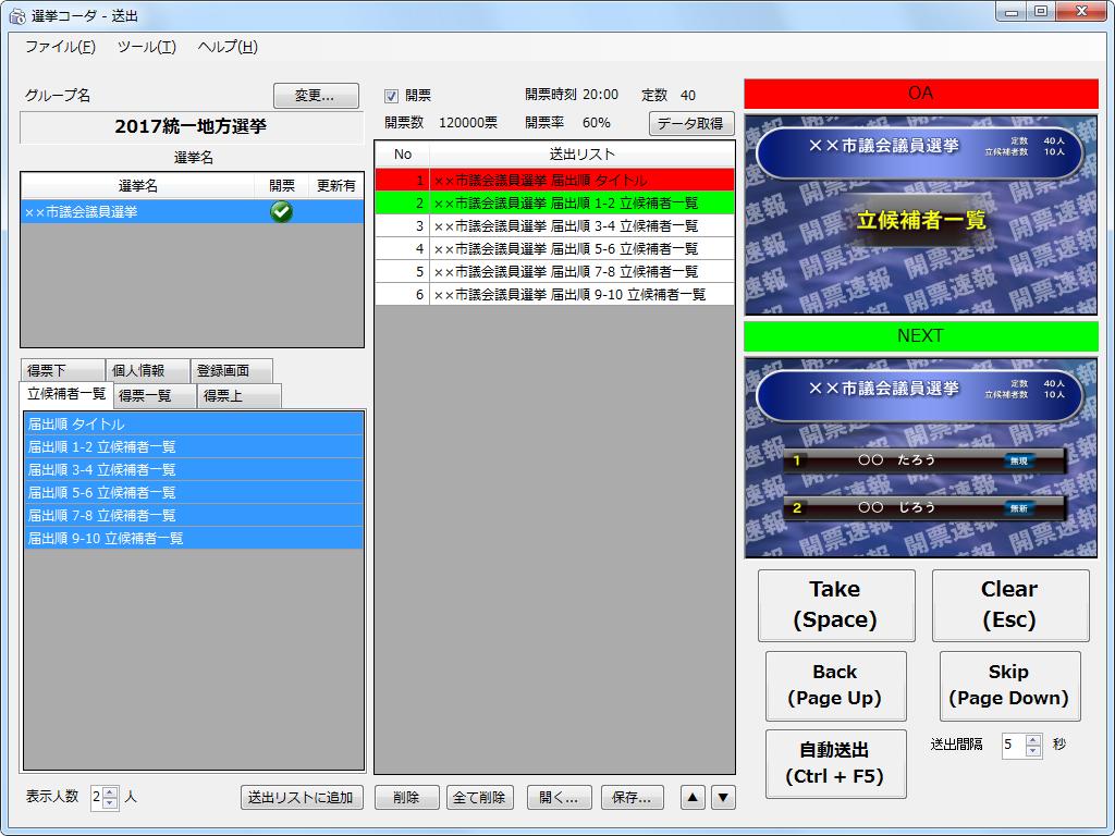 GUI画面_送出