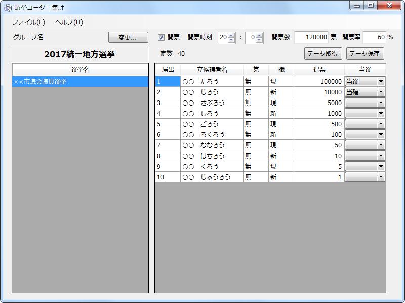GUI画面_集計