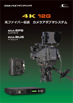SCA-SP5_catalog_image