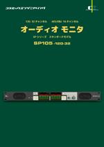 SP105-12G-32_catalog