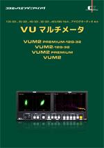 VUM2-12G_catalog_image