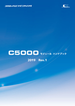 c5000handbook_catalog2019