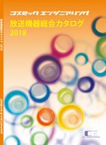 sougou2018_catalog