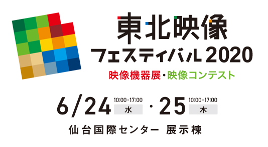 touhoku2020_logo